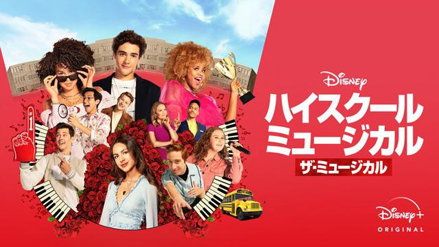画像: 『ハイスクール・ミュージカル:ザ・ミュージカル』シーズン2、5月21日よりディズニープラスで配信開始