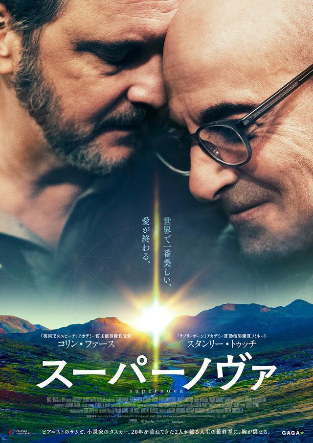 画像2: 映画『スーパーノヴァ』が日本公開決定