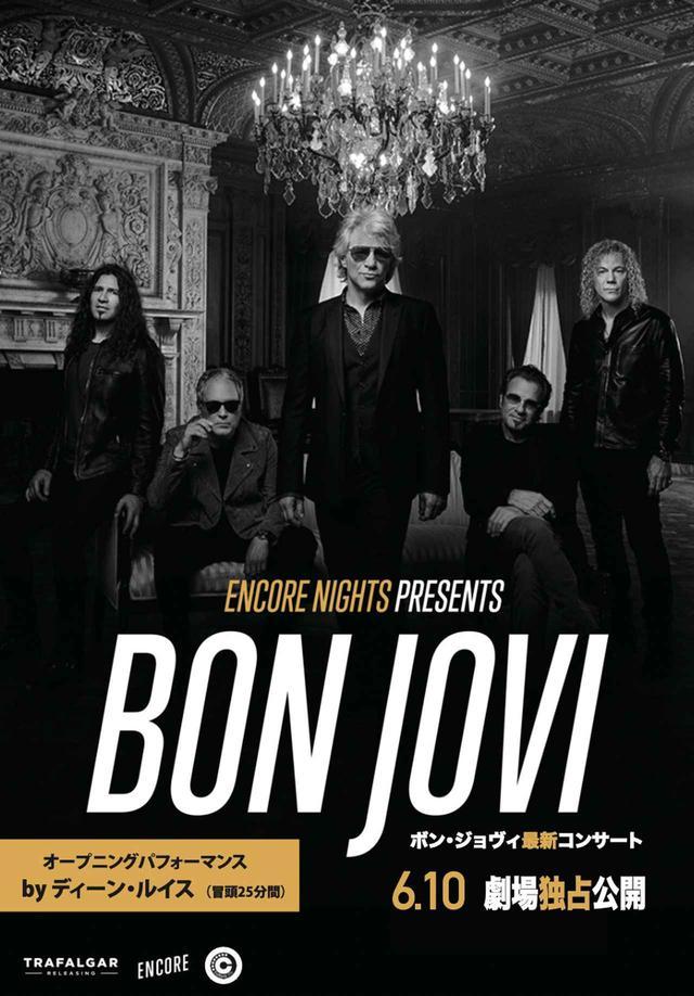 画像2: ボン・ジョヴィのコンサートが大画面で楽しめる