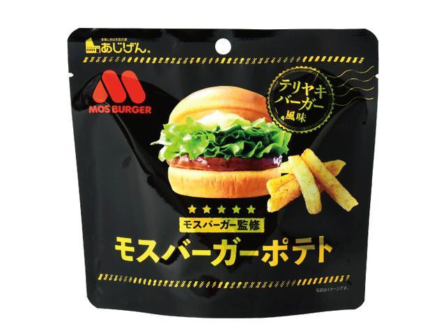 画像: モスバーガーポテト(テリヤキバーガー風味) 希望小売価格:220円(税込)