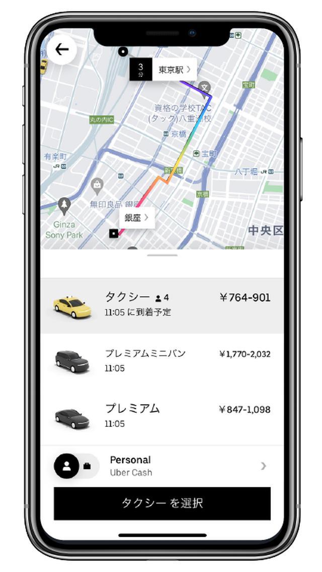 画像1: Uberが6月限定のサービスを発表