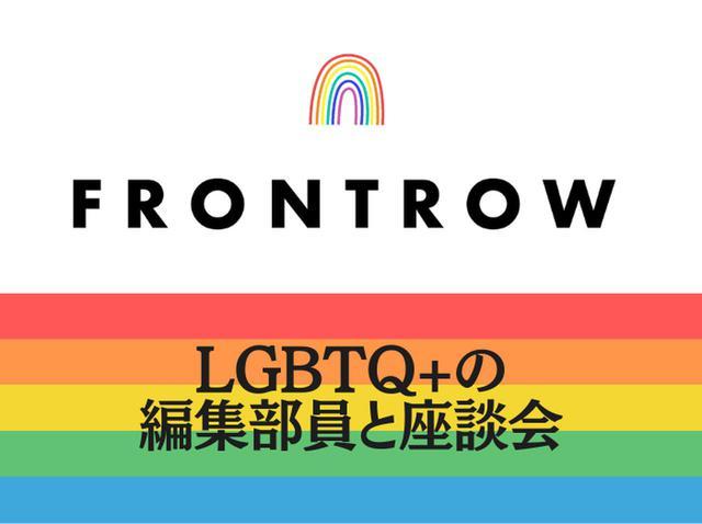 画像: フロントロウ編集部座談会!子供のいるLGBTQ+編集部員に色々聞いてみた【プライドウィーク】 - フロントロウ -海外セレブ情報を発信