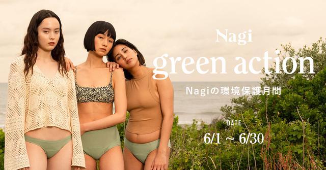 画像2: 吸水ショーツのNagiがサステナブルなキャンペーンを開始