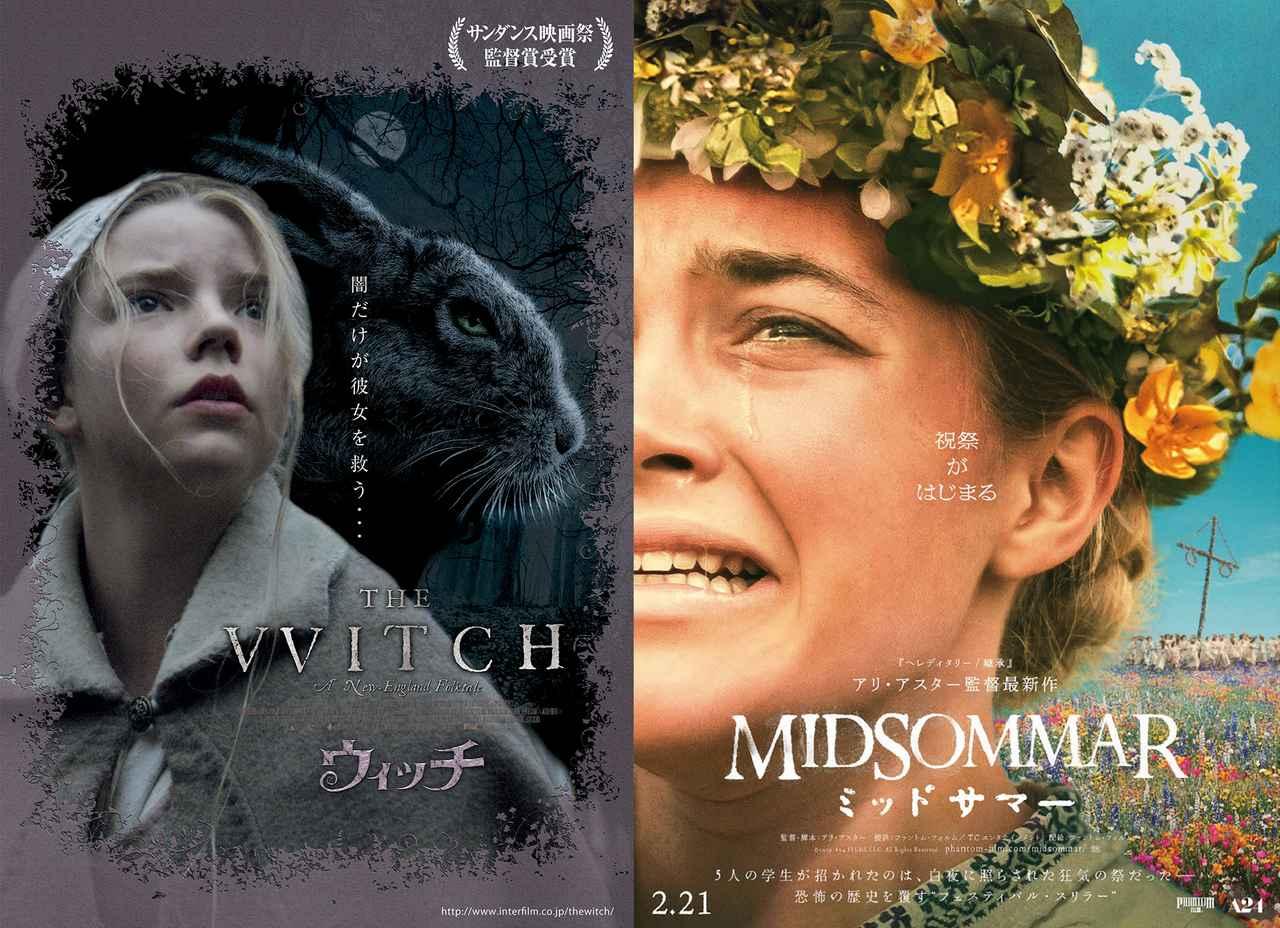 画像: (左)『ウィッチ』  ©2015 Witch Movie,LLC.All Right Reserved. (右)『ミッドサマー』 ©2019 A24 FILMS LLC. All Rights Reserved.