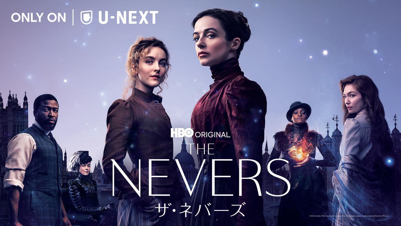 画像2: 『The Nevers』のハッシュタグの意味とは?