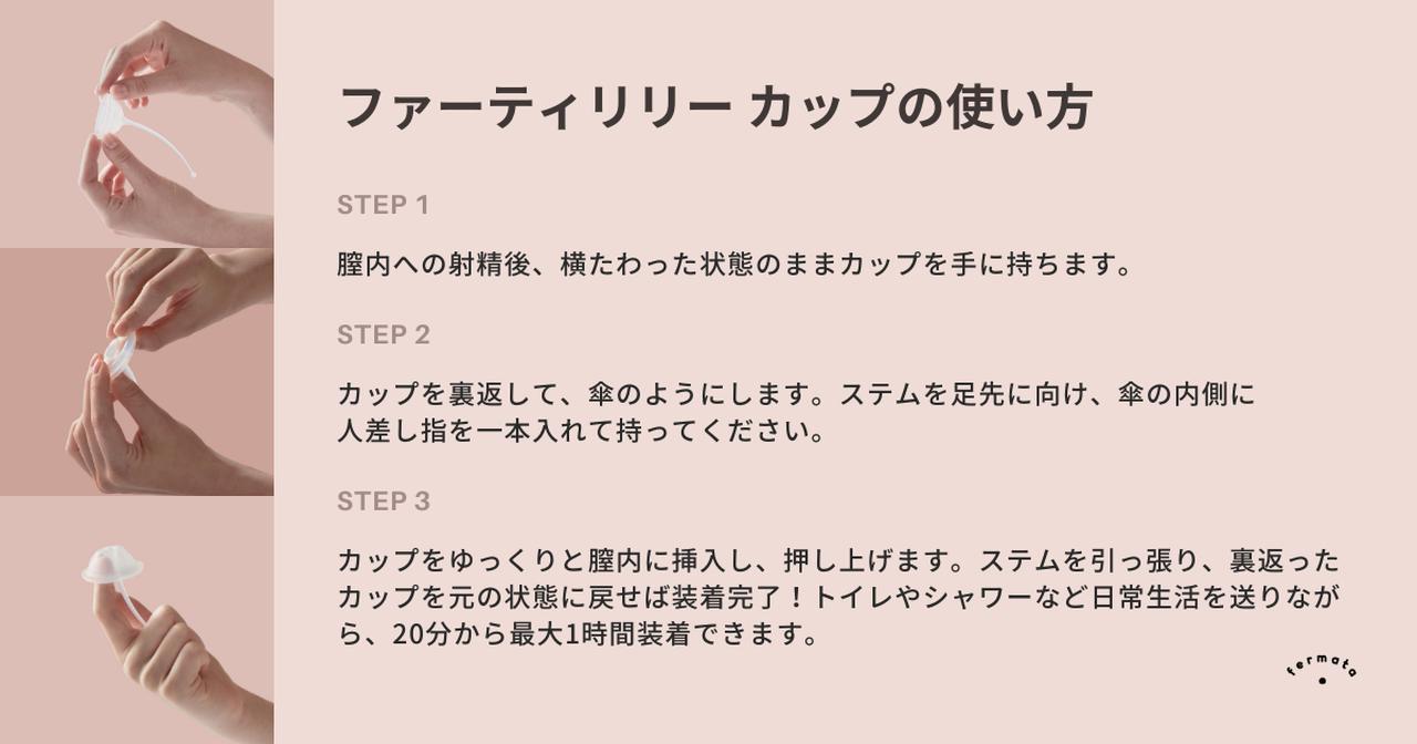 画像2: 子宮口キャップ「ファーティリリー カップ」