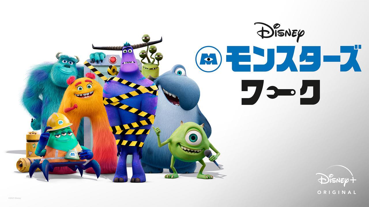 画像: アニメーションシリーズ『モンスターズ・ワーク』ディズニープラスにて、7月9日(金)より独占配信©️2021 Disney
