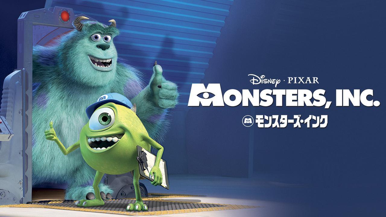 画像: 映画『モンスターズ・インク』ディズニープラスにて配信中©️2021 Disney/Pixar