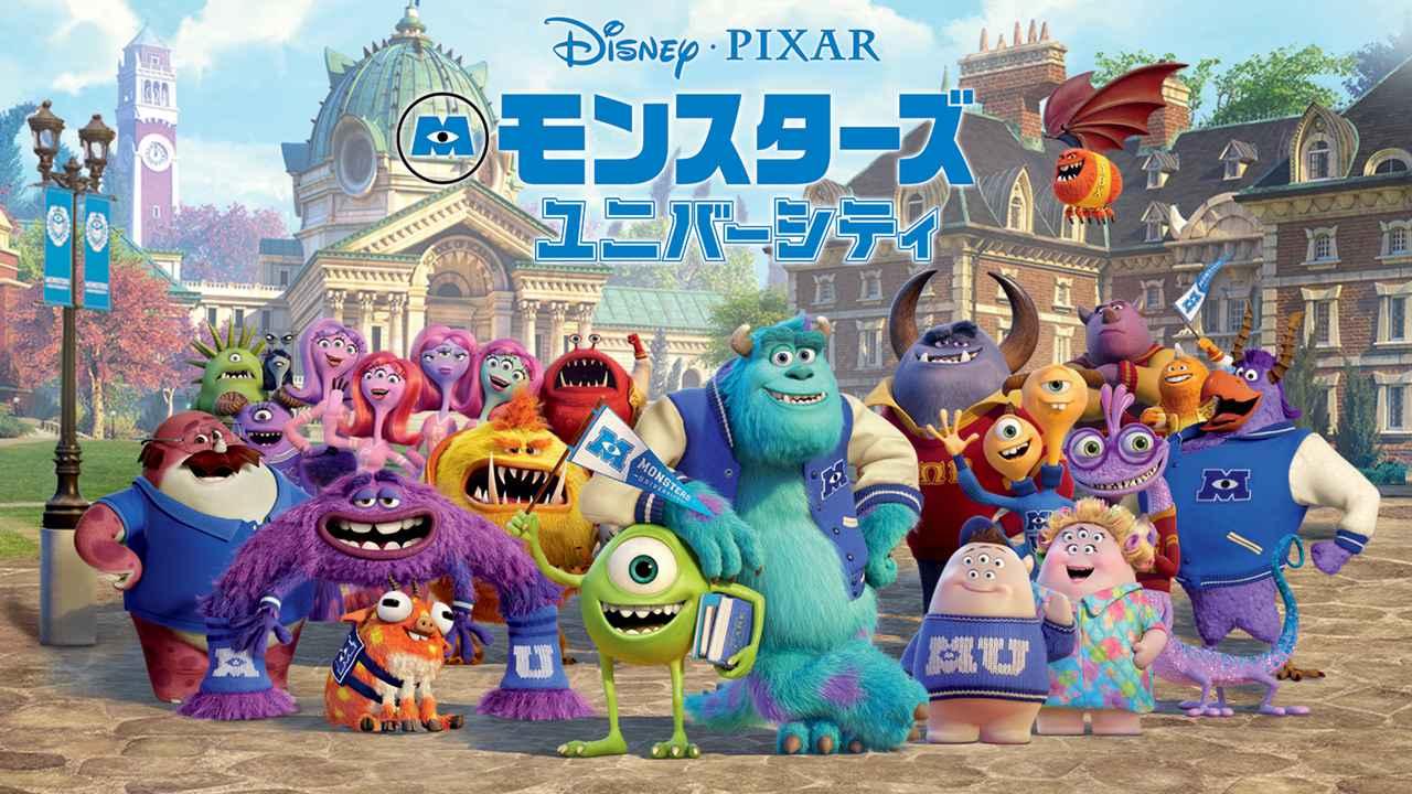 画像: 映画『モンスターズ・ユニバーシティ』ディズニープラスにて配信中©️2021 Disney/Pixar