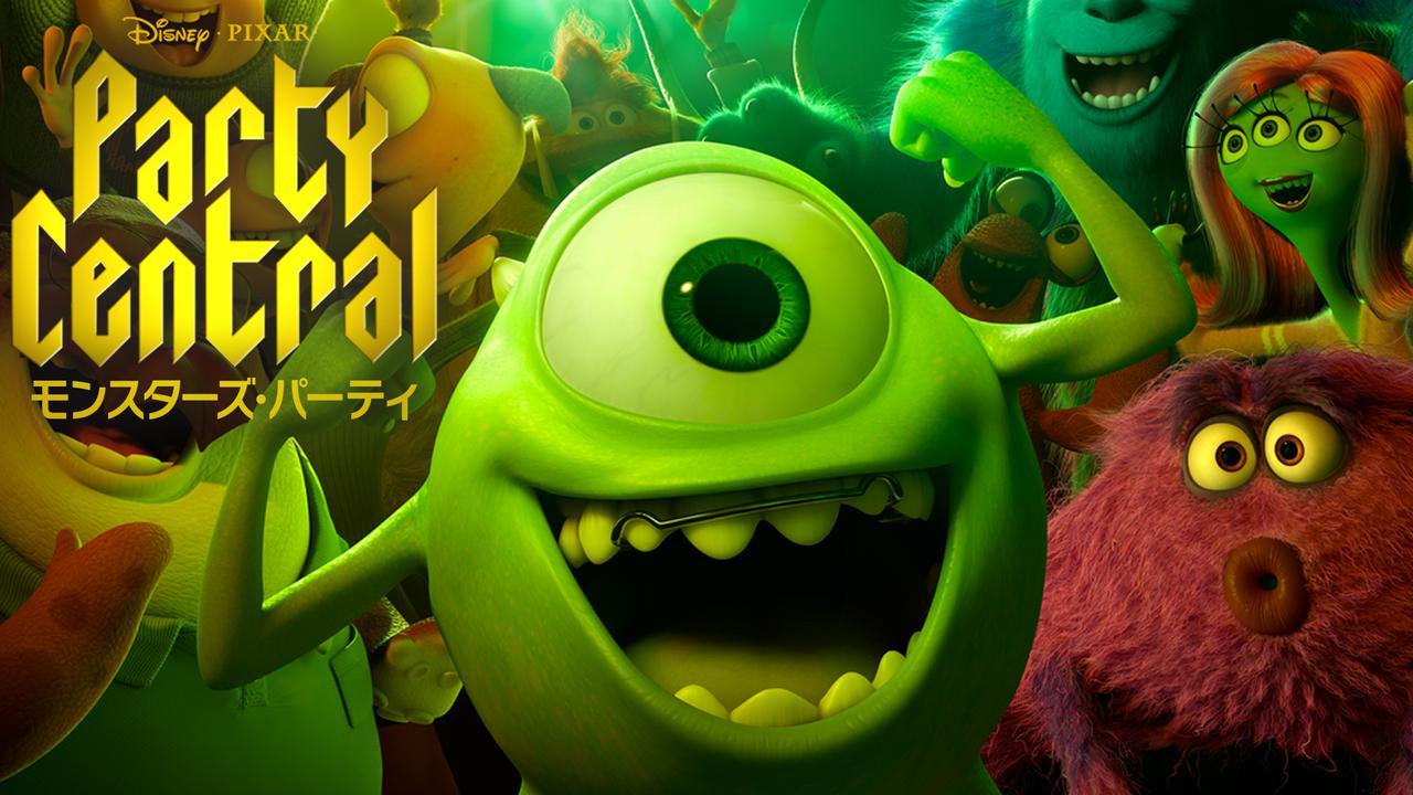 画像: 短編アニメーション『モンスターズ・パーティ』ディズニープラスにて配信中©️2021 Disney/Pixar