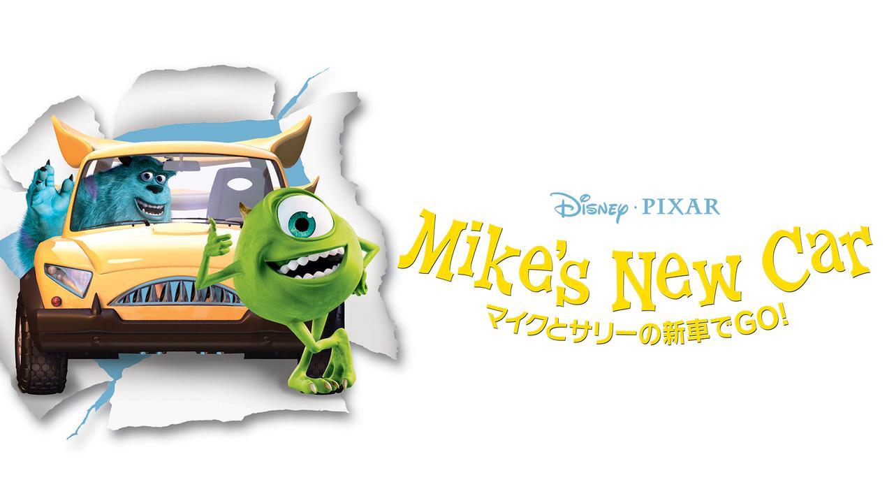 画像: 短編アニメーション『マイクとサリーの新車でGO!』ディズニープラスにて配信中©️2021 Disney/Pixar