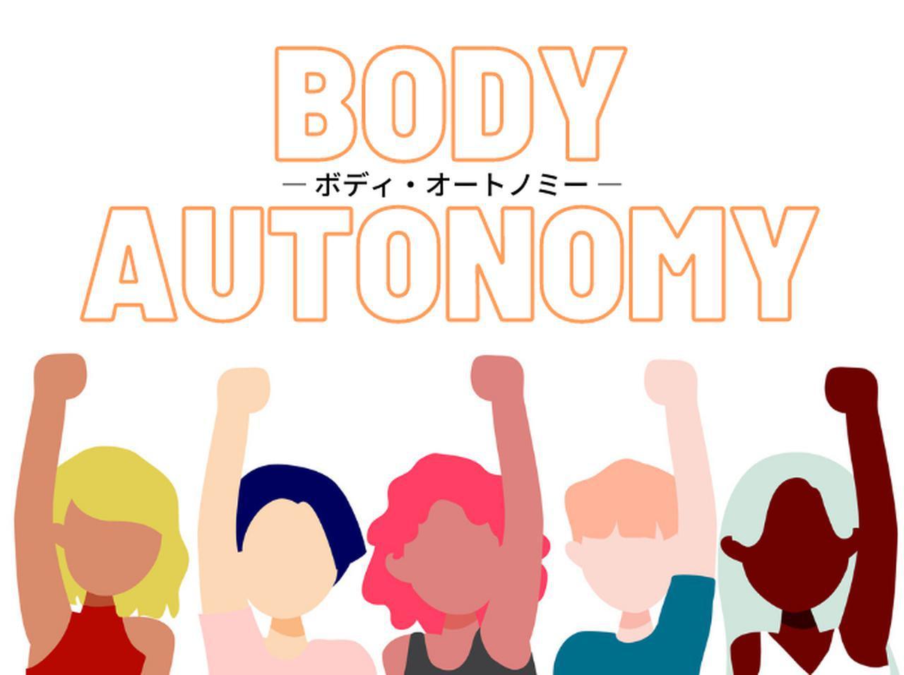 画像: 「ボディ・オートノミー/からだの自己決定権」って何?性的虐待を防ぐためにも子供たちに教えたい