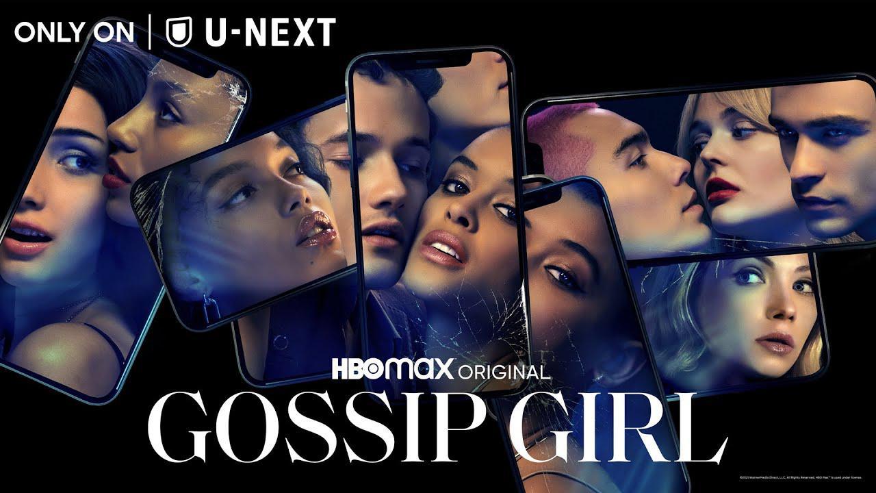 画像: 新『ゴシップガール』日本初上陸決定!「Gossip Girl(原題)」予告編 www.youtube.com