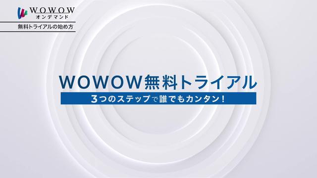 画像1: WOWOWオンデマンド ★無料トライアルの始め方★ YouTube
