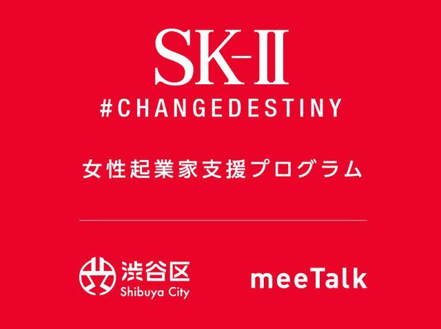 画像: #CHANGEDESTINY 資金で女性起業家をサポート