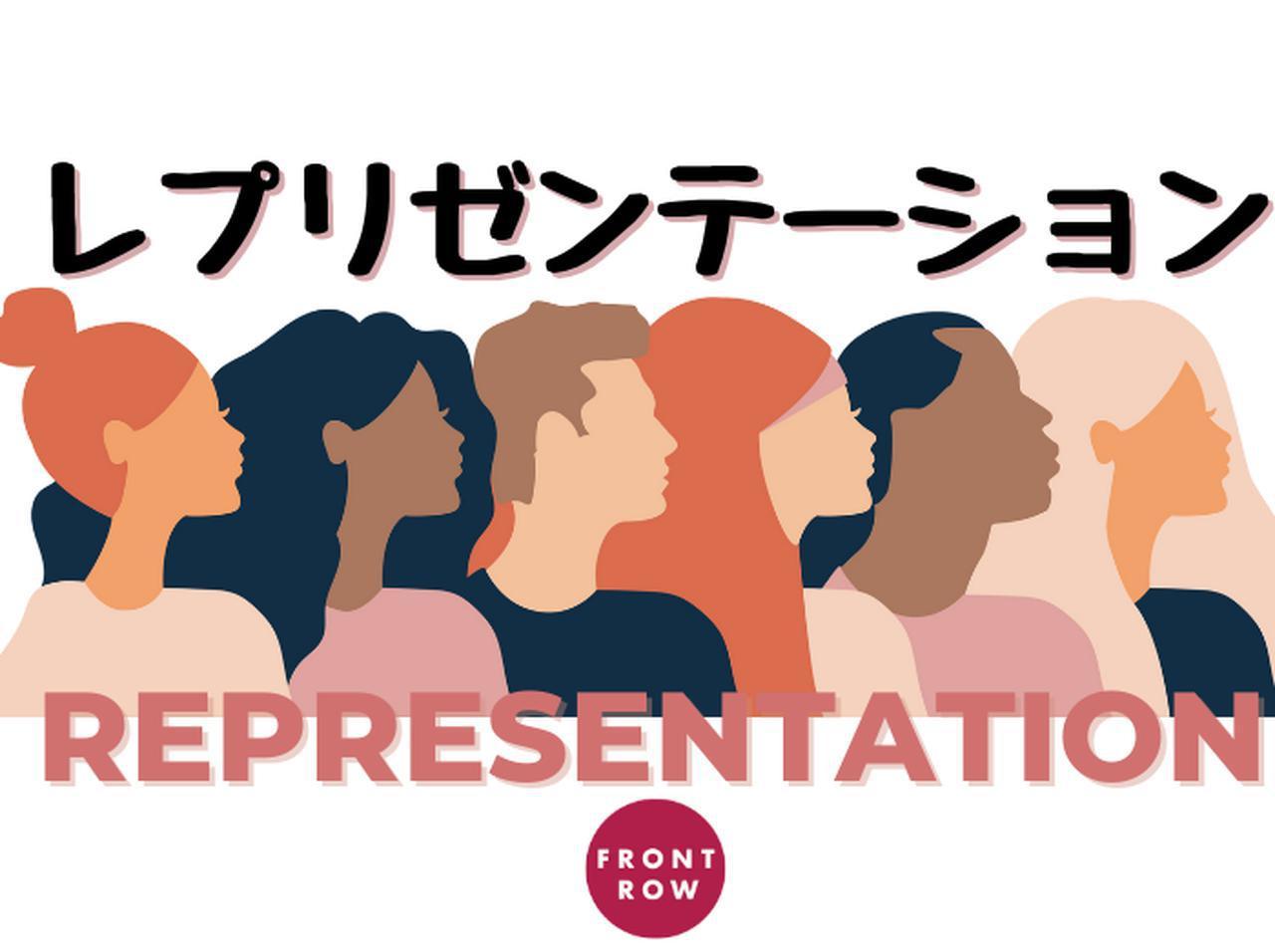 画像: レプリゼンテーション、不平等・差別・偏見を減らすためのキーワードを解説 - フロントロウ -海外セレブ&海外カルチャー情報を発信