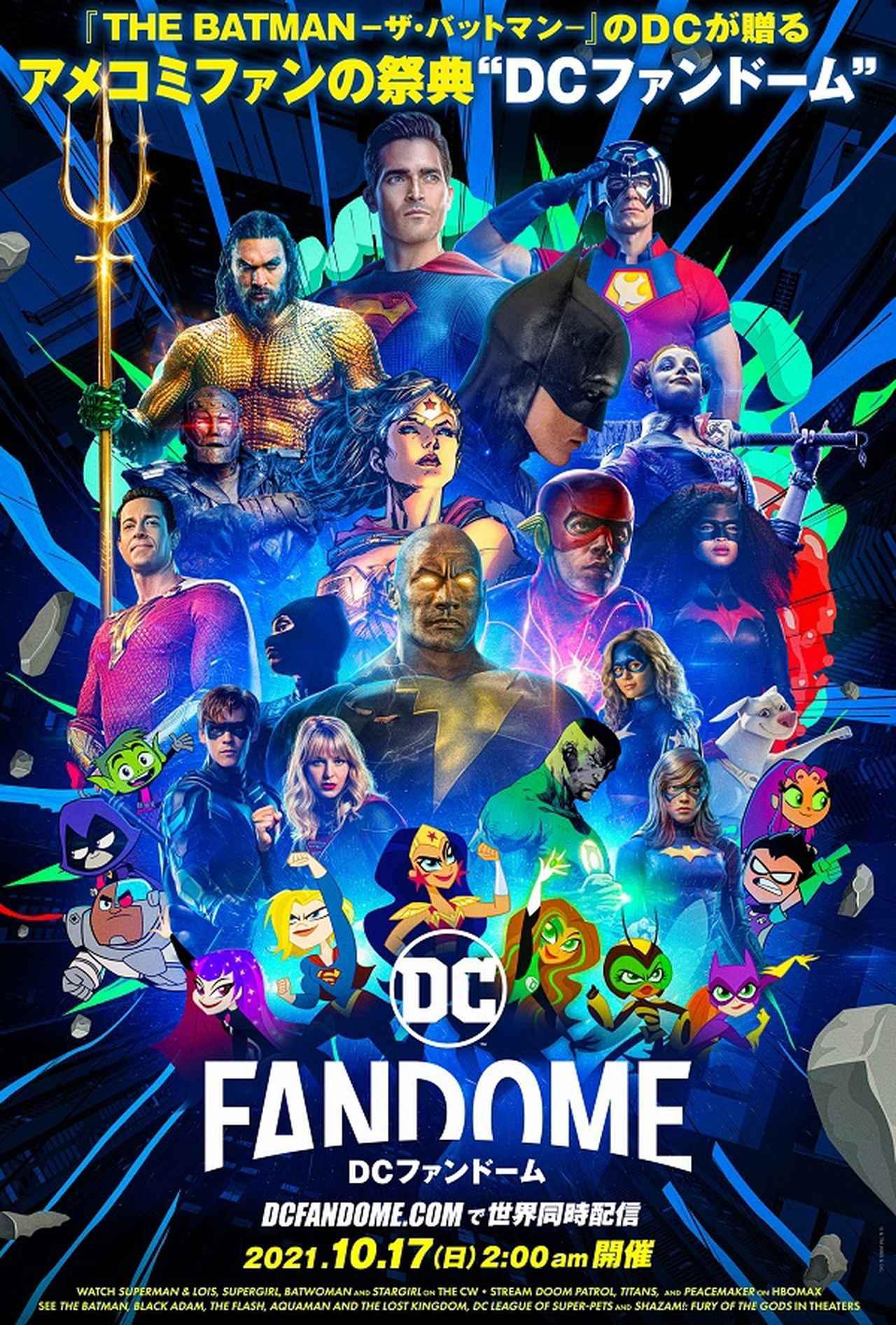画像: 「DCファンドーム」ラインナップ&見どころを一挙紹介