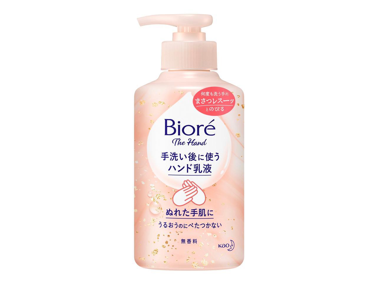 画像: ビオレ ザ ハンド 手洗い後に使う ハンド乳液 本体:200ml、携帯用:60ml 2021年10月30日発売
