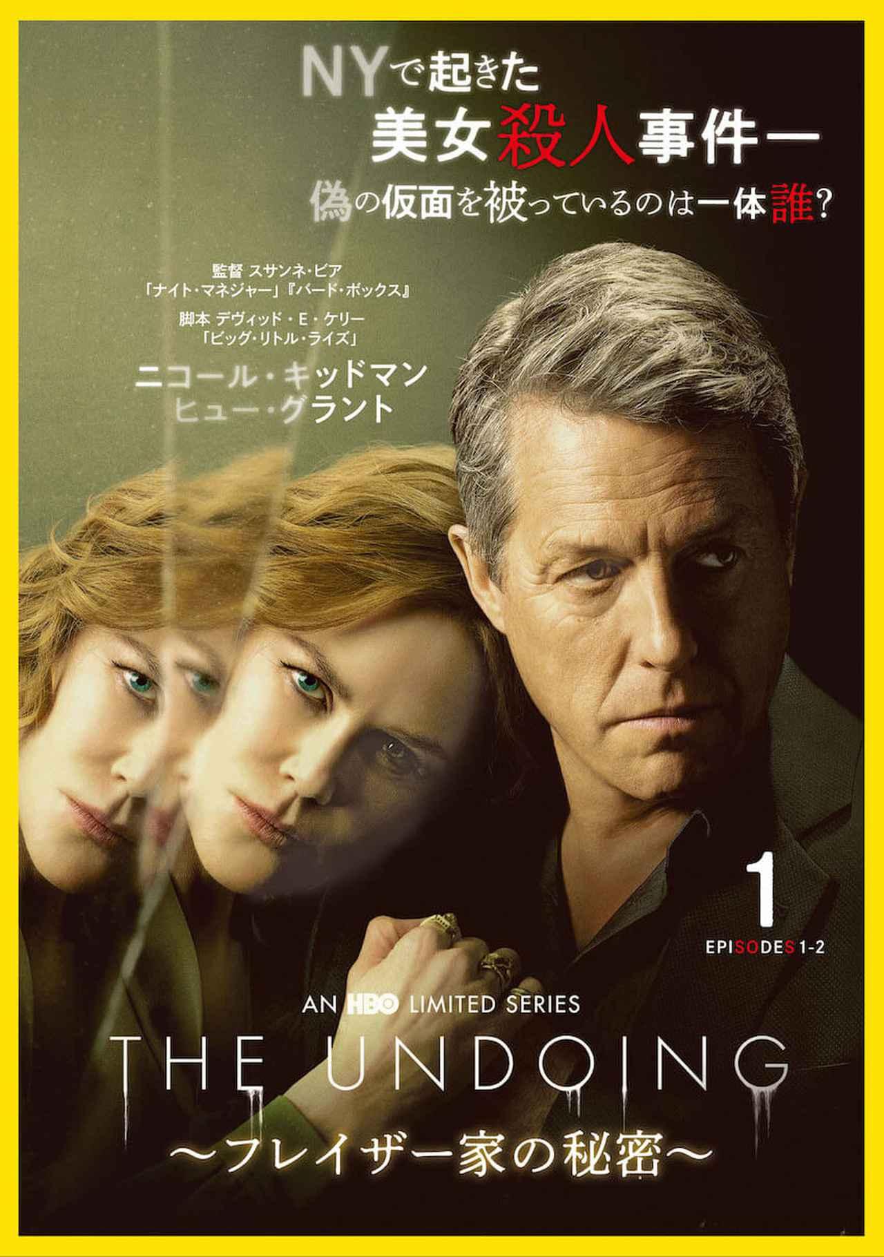 画像: 『THE UNDOING ~フレイザー家の秘密~』デジタルレンタル&ダウンロード販売中/DVDレンタル中