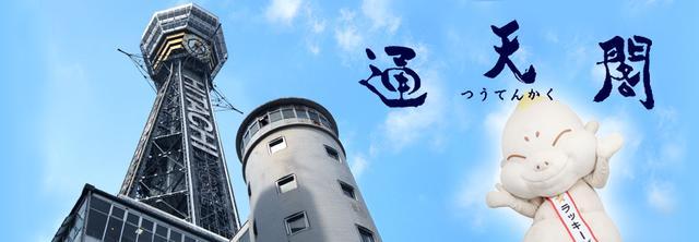 画像: 通天閣 [公式サイト]|展望台・タワー|大阪のおすすめ人気観光スポット(天王寺・あべの・新世界エリア)