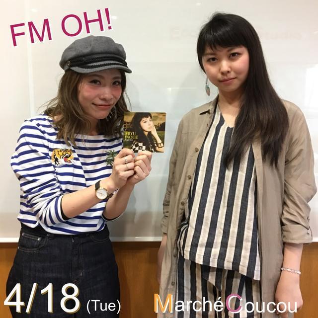 画像: 【4月18日】ゲスト:井上実優さん