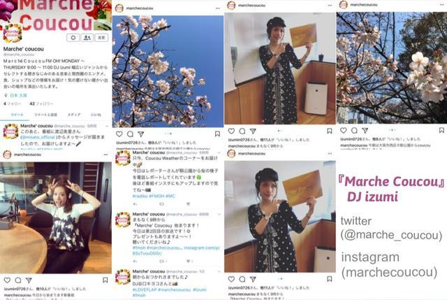 画像: 番組twitter、instagramuもフォローしてね!