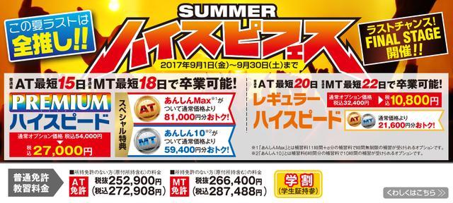 画像: 高石自動車スクール 大阪の自動車教習所 普通、大型、特殊、大特、けん引免許 -takaishi driving school-