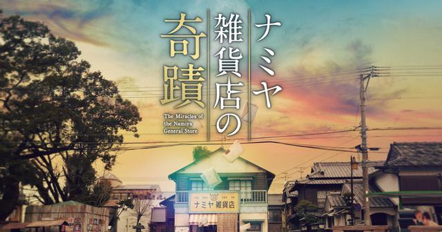 画像: 映画『ナミヤ雑貨店の奇蹟』公式サイト