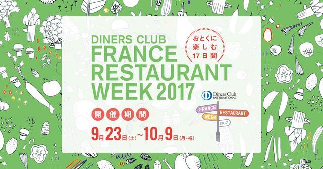 画像: ダイナースクラブ フランス レストランウィーク2017