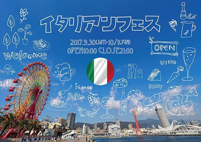 画像: 神戸イタリアンフェス|   【神戸ハーバーランド】
