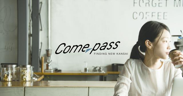 画像: 関西のとっておき新発見を毎日comepass<コンパス>