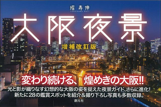 画像: 商品詳細 - 大阪夜景 増補改訂版 - 創元社