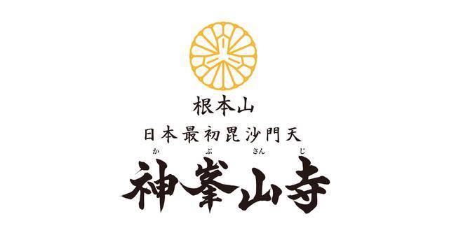 画像: 大阪高槻市 日本最初毘沙門天神峯山寺