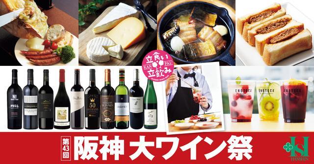 画像: 第43回 阪神大ワイン祭 11月1日(水)→7日(火) 阪神梅田本店8階催場