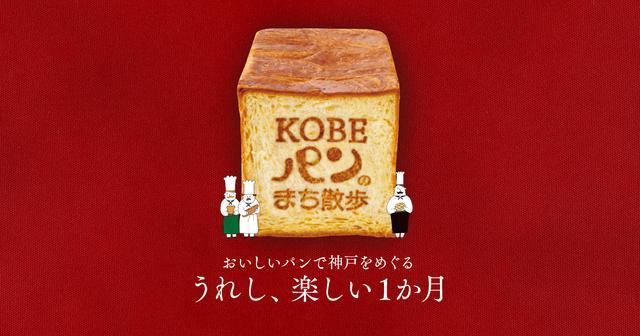 画像: KOBE パンのまち散歩|公式ホームページ