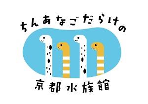 画像: 「ちんあなごだらけの京都水族館2017」を開催!11/1~11/30 | 京都水族館