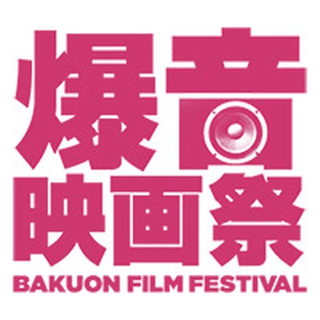 画像: 爆音映画祭 オフィシャルサイト