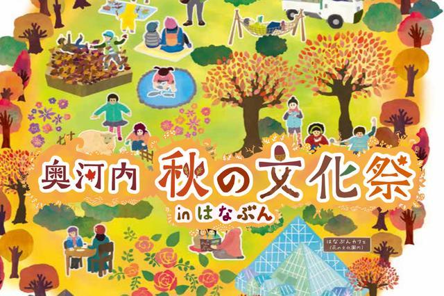 画像: 大阪府立花の文化園公式サイト