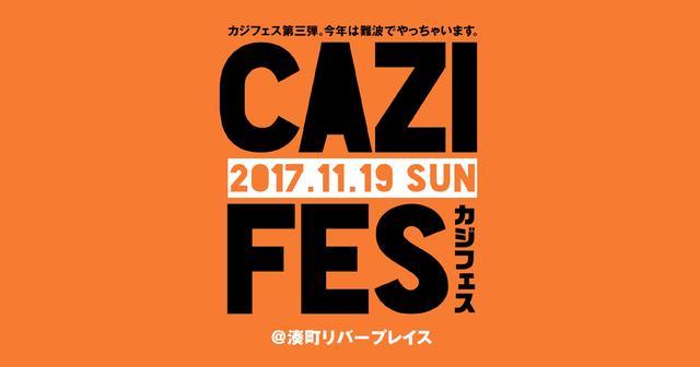 画像: !!CAZIFES 2017年11月19日開催 湊町リバープレイス特設会場!!