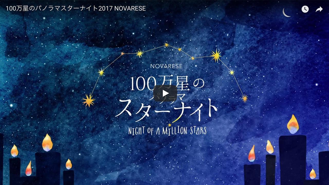 画像: 100万星のパノラマスターナイト|芦屋モノリス