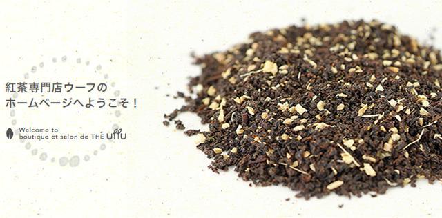 画像: Uf-fu | 紅茶専門店 ウーフ