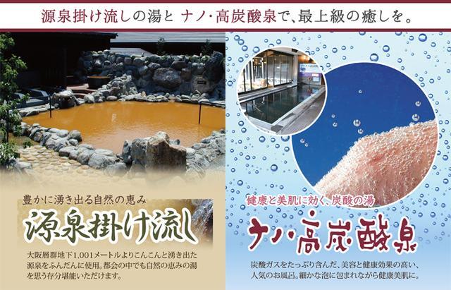 画像: 湯の華廊(ゆのかろう)/つかしん天然温泉/日帰り 温泉 関西・兵庫・尼崎・伊丹・川西・豊中・西宮・宝塚|