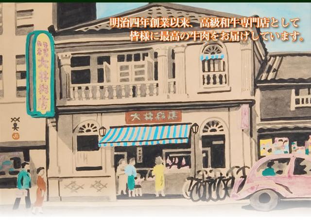 画像: 神戸牛の通販、大井牛肉・鹿の仔牛の通販 - 高級和牛専門店:創業明治四年:大井肉店