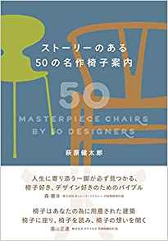 画像: ストーリーのある50の名作椅子案内 | 萩原 健太郎 |本 | 通販 | Amazon