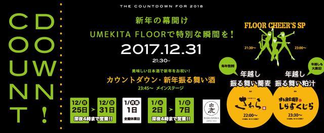 画像: UMEKITA FLOOR / ウメキタフロア | グランフロント大阪 北館6階