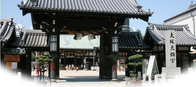 画像: 大阪天満宮