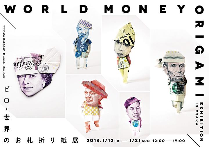画像: 『ピロ・世界のお札折り紙展』 SAA(大阪府) - 全国のイベント情報
