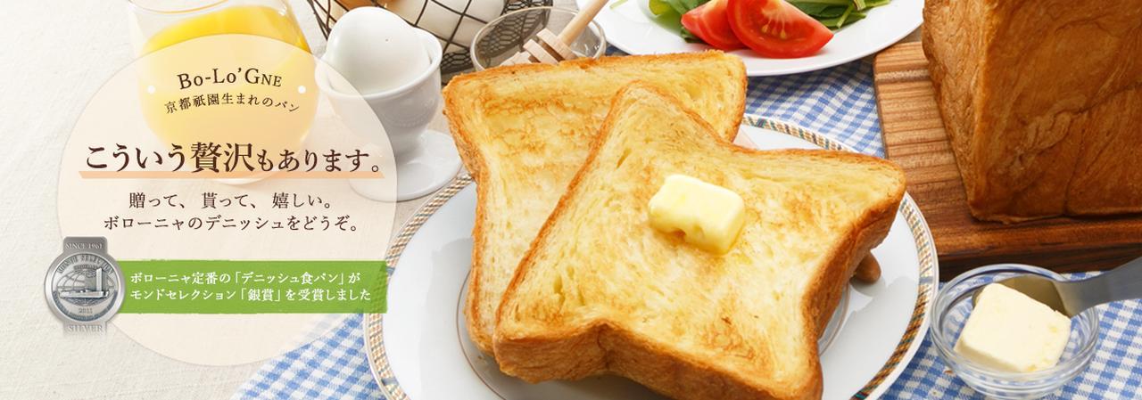 画像: デニッシュパンの通販なら【ボローニャ オンラインストア】