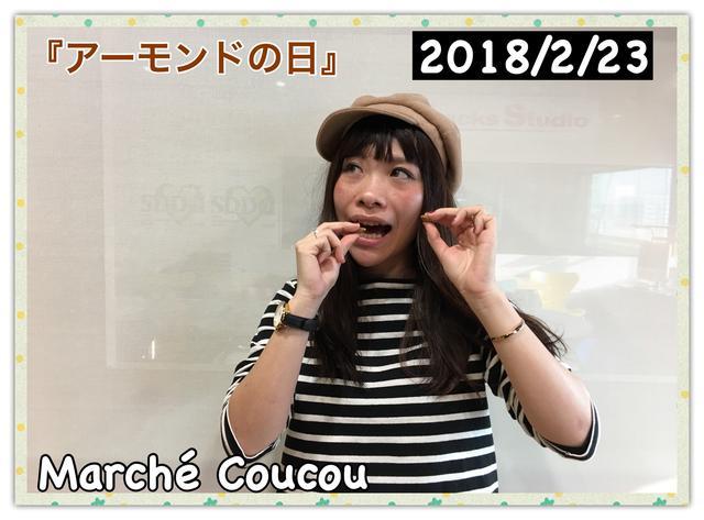 画像: 1/23(火)今日の『Marché Coucou』