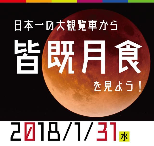 画像: 幻想的な天体ショー「皆既月食」を見よう!【1月31日】
